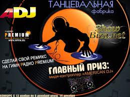 Сделай ремикс на гимн Радио Premium.